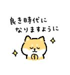 ゆる柴犬スタンプ10・新元号(個別スタンプ:16)