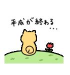 ゆる柴犬スタンプ10・新元号(個別スタンプ:17)