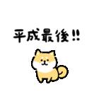 ゆる柴犬スタンプ10・新元号(個別スタンプ:18)