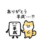 ゆる柴犬スタンプ10・新元号(個別スタンプ:19)
