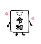 ゆる柴犬スタンプ10・新元号(個別スタンプ:22)