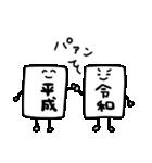 ゆる柴犬スタンプ10・新元号(個別スタンプ:23)