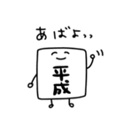 ゆる柴犬スタンプ10・新元号(個別スタンプ:24)
