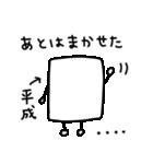 ゆる柴犬スタンプ10・新元号(個別スタンプ:25)