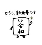 ゆる柴犬スタンプ10・新元号(個別スタンプ:26)