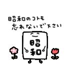 ゆる柴犬スタンプ10・新元号(個別スタンプ:29)
