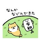 ゆる柴犬スタンプ10・新元号(個別スタンプ:32)