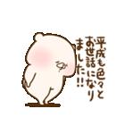 ともだちはくま((新元号))(個別スタンプ:01)