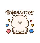 ともだちはくま((新元号))(個別スタンプ:03)