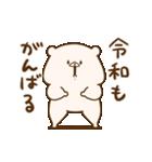 ともだちはくま((新元号))(個別スタンプ:05)