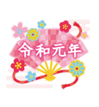 【令和元年】大人かわいい日常会話(個別スタンプ:6)