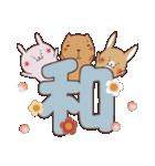 祝☆「令和 」新元号&日常会話セット(個別スタンプ:3)