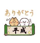 祝☆「令和 」新元号&日常会話セット(個別スタンプ:5)