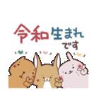 祝☆「令和 」新元号&日常会話セット(個別スタンプ:12)