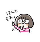 おかっぱめがねのスタンプ/日常(個別スタンプ:11)