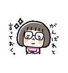 おかっぱめがねのスタンプ/日常(個別スタンプ:35)