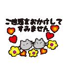 丁寧な気遣いの気持ちを敬語で伝える猫と花(個別スタンプ:12)