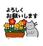 丁寧な気遣いの気持ちを敬語で伝える猫と花(個別スタンプ:22)