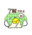 ぴよこ&うさこ仲良しほのぼの日常会話(個別スタンプ:24)