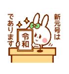 令和 うさちゃん【平成ありがとう】(個別スタンプ:01)