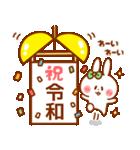 令和 うさちゃん【平成ありがとう】(個別スタンプ:02)