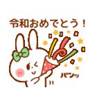 令和 うさちゃん【平成ありがとう】(個別スタンプ:03)