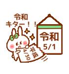 令和 うさちゃん【平成ありがとう】(個別スタンプ:05)