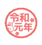 令和 うさちゃん【平成ありがとう】(個別スタンプ:06)