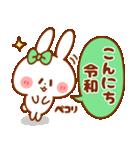 令和 うさちゃん【平成ありがとう】(個別スタンプ:07)