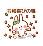 令和 うさちゃん【平成ありがとう】(個別スタンプ:08)