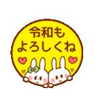 令和 うさちゃん【平成ありがとう】(個別スタンプ:09)