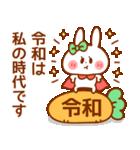 令和 うさちゃん【平成ありがとう】(個別スタンプ:12)