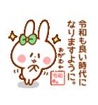 令和 うさちゃん【平成ありがとう】(個別スタンプ:13)