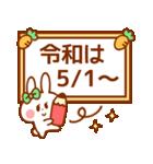 令和 うさちゃん【平成ありがとう】(個別スタンプ:17)
