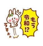 令和 うさちゃん【平成ありがとう】(個別スタンプ:18)