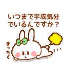 令和 うさちゃん【平成ありがとう】(個別スタンプ:19)