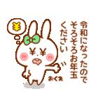 令和 うさちゃん【平成ありがとう】(個別スタンプ:20)