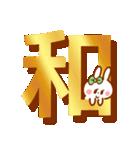 令和 うさちゃん【平成ありがとう】(個別スタンプ:22)