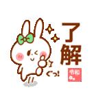 令和 うさちゃん【平成ありがとう】(個別スタンプ:25)