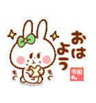 令和 うさちゃん【平成ありがとう】(個別スタンプ:27)