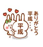令和 うさちゃん【平成ありがとう】(個別スタンプ:29)