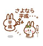 令和 うさちゃん【平成ありがとう】(個別スタンプ:30)