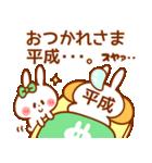 令和 うさちゃん【平成ありがとう】(個別スタンプ:31)