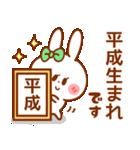 令和 うさちゃん【平成ありがとう】(個別スタンプ:33)