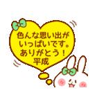 令和 うさちゃん【平成ありがとう】(個別スタンプ:36)