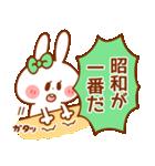 令和 うさちゃん【平成ありがとう】(個別スタンプ:38)