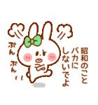 令和 うさちゃん【平成ありがとう】(個別スタンプ:39)