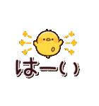 大きな文字&ヒヨコ(個別スタンプ:02)