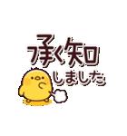 大きな文字&ヒヨコ(個別スタンプ:04)