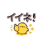 大きな文字&ヒヨコ(個別スタンプ:07)
